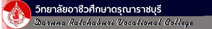 วิทยาลัยอาชีวศึกษาดรุณาราชบุรี